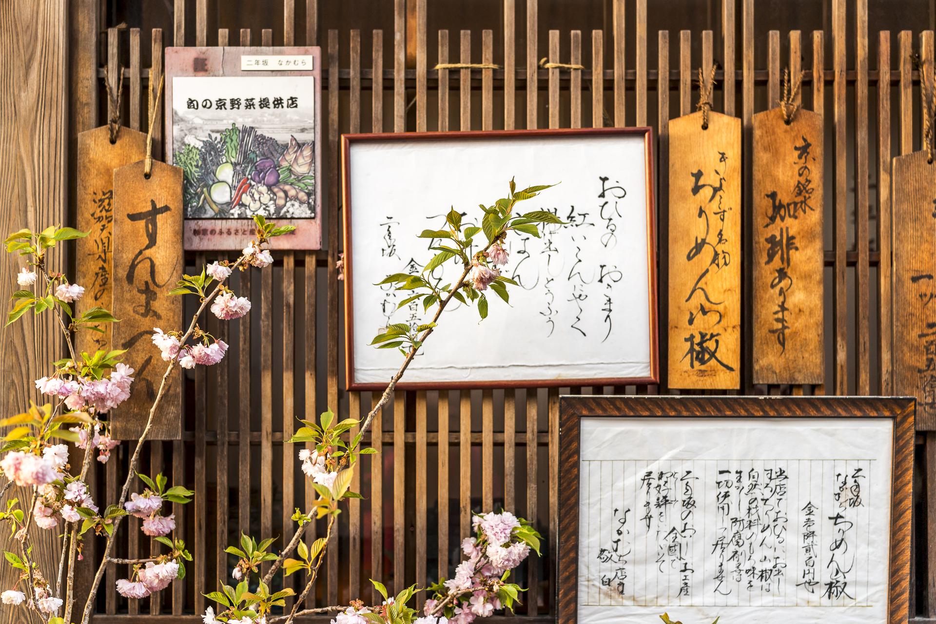 Details in Higashiyama Kyoto